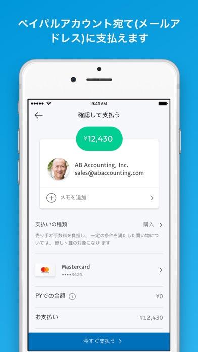 PayPal ScreenShot1
