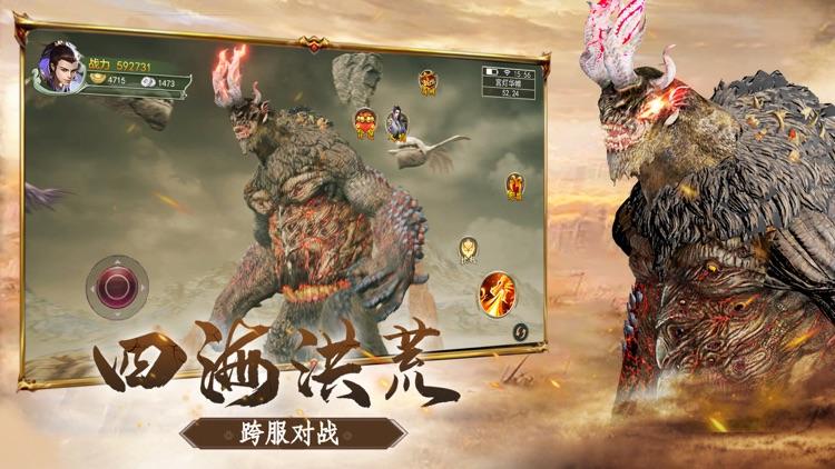 青云传-山海经异兽 screenshot-3
