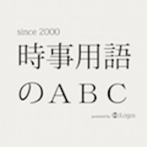時事用語のABC iOS App