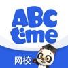 ABCtime网校-哈佛外教课