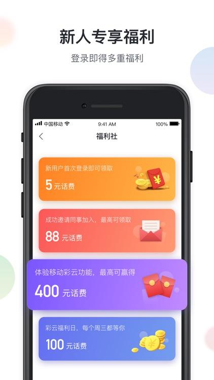移动彩云 screenshot-1