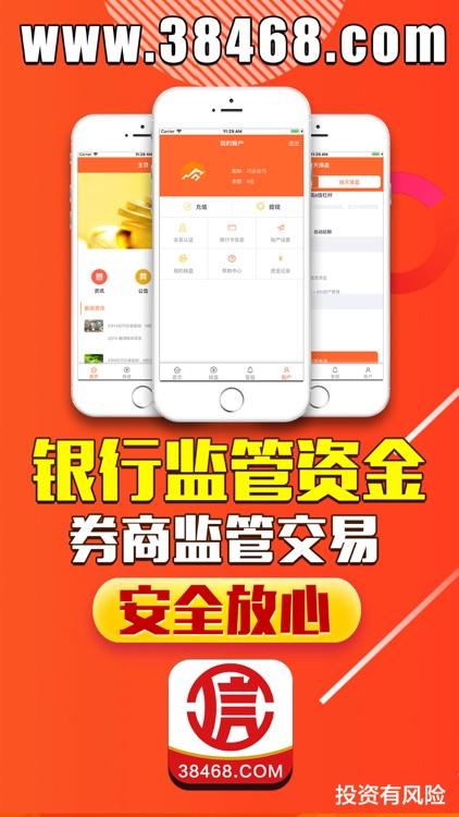 股票配资-卓信宝配资公司交易平台软件 screenshot-3