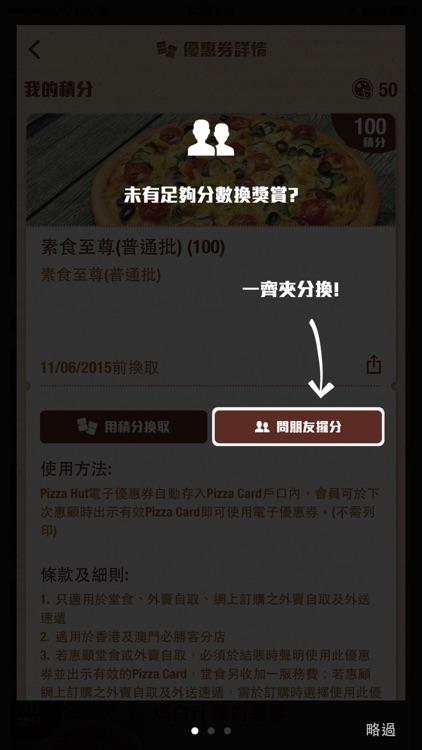 Pizza Hut HK screenshot-4