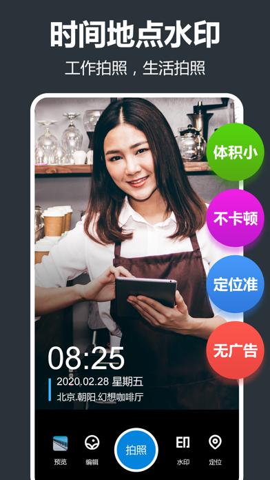 打卡相机 - 时间水印相机 screenshot 1