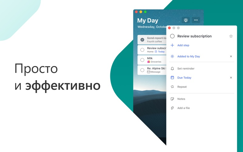 Microsoft To Do скриншот программы 5