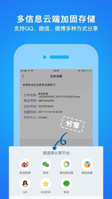 Descargar 电话录音—移动通话录音专家 para Android