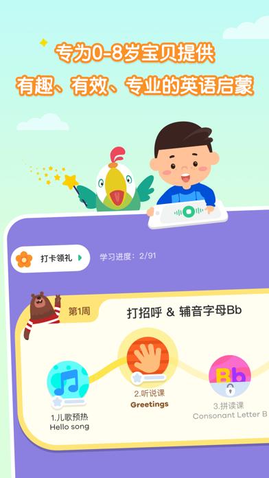 叽里呱啦-早教幼儿英语启蒙教育 screenshot one