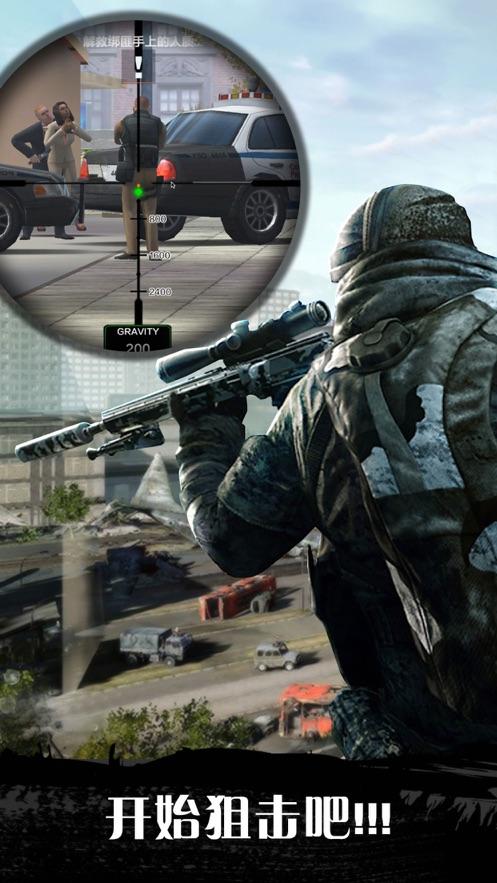 狙击杀手-生死精英亡灵狙击手反恐狙击游戏 App 截图