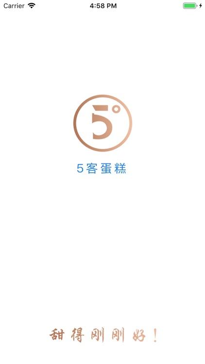 5客蛋糕 screenshot-0