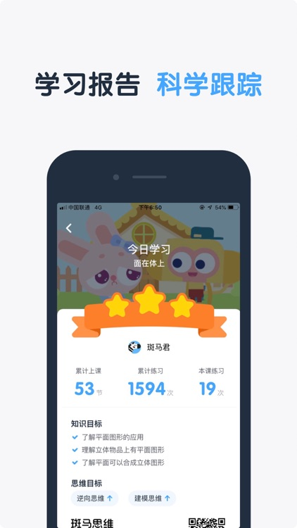 斑马思维 screenshot-4