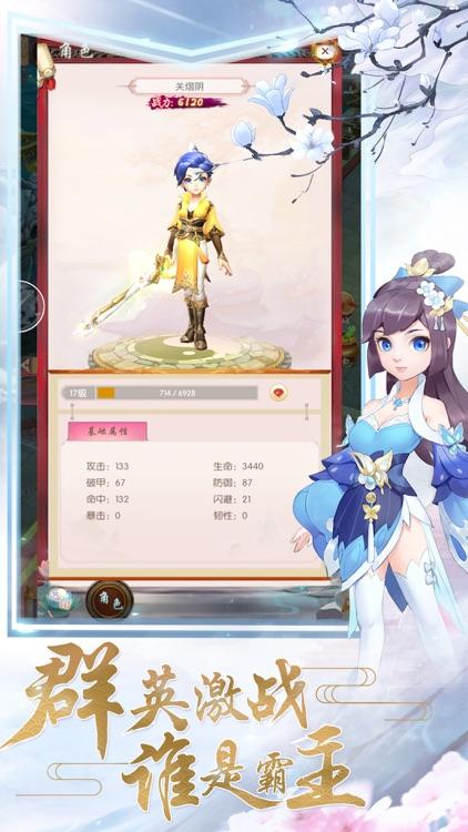 刀剑斗江湖-梦回武侠 screenshot-3