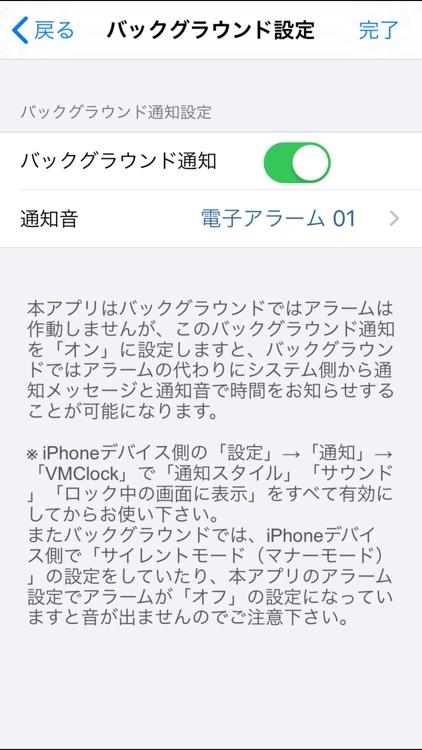 VMClock screenshot-6