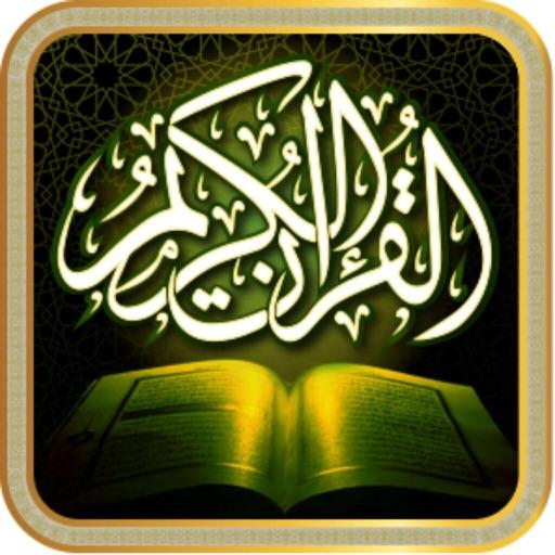 قرآن المدينة