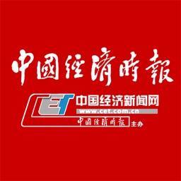 中国经济时报新闻客户端