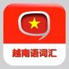 越南语基础词汇学习小词典 -越语速记工具 - iPhoneアプリ