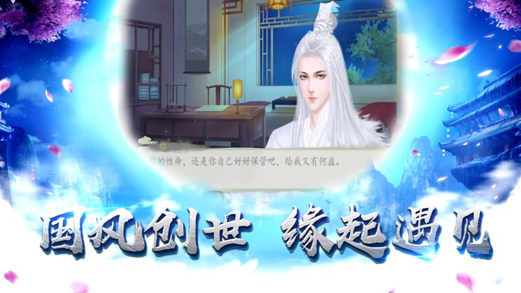 灵域修仙-古风剧情游戏 screenshot-4
