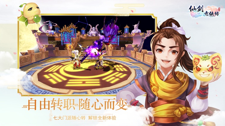 仙剑奇侠传3D回合—蜀山论剑 screenshot-4