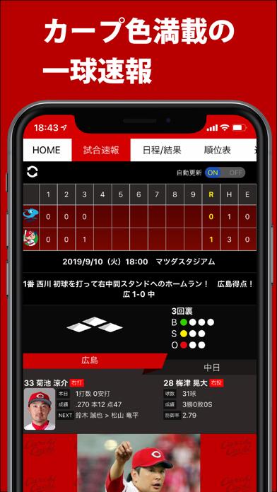 カープ公式アプリ - カーチカチ! ScreenShot2
