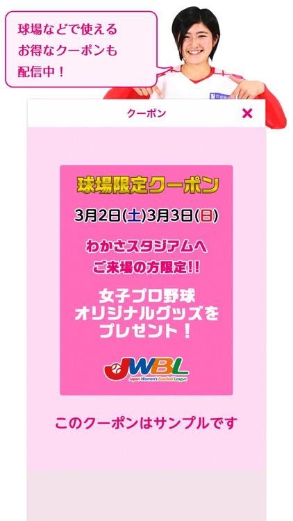 女子プロ野球ナビ screenshot-3