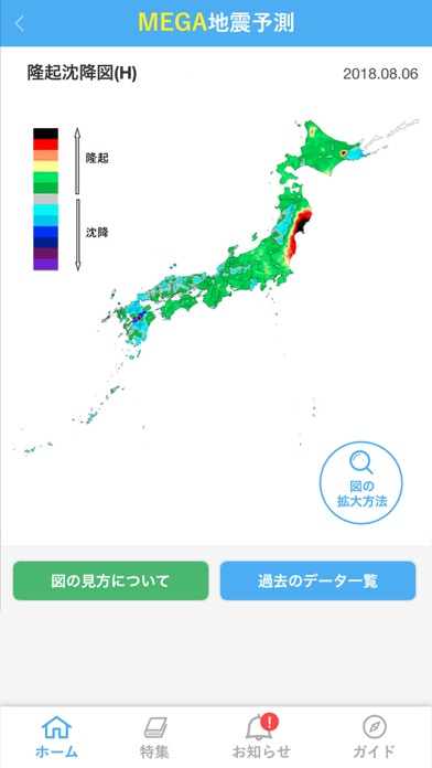 MEGA地震予測 ScreenShot2