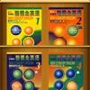 新概念英语全四册大全 -品牌教程合集 - iPhoneアプリ