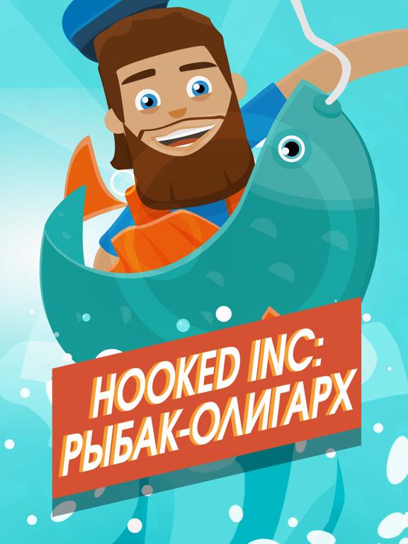 Hooked Inc: Рыбак-олигарх на iPad