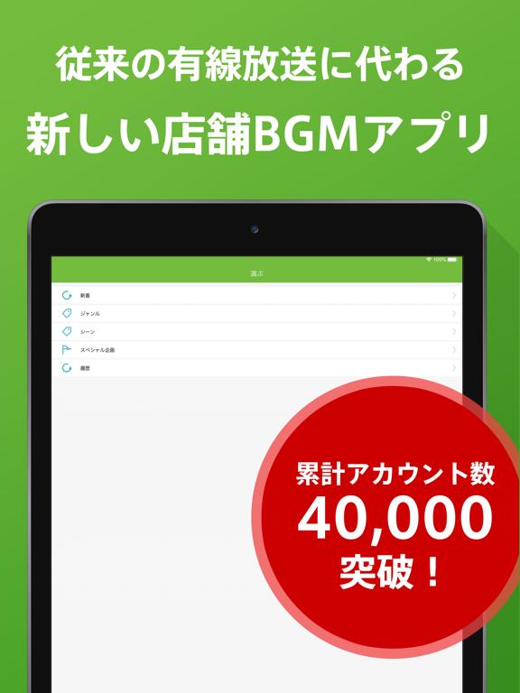 店舗BGM モンスター・チャンネルのおすすめ画像1