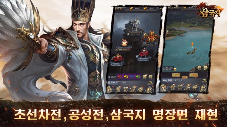 삼국지2019 screenshot-3