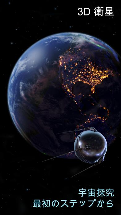 Solar Walk 2 - 天文ガイド、人工衛星 3Dのおすすめ画像3