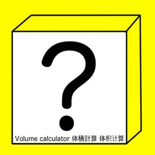 体積計算アプリ~Volume calculator~