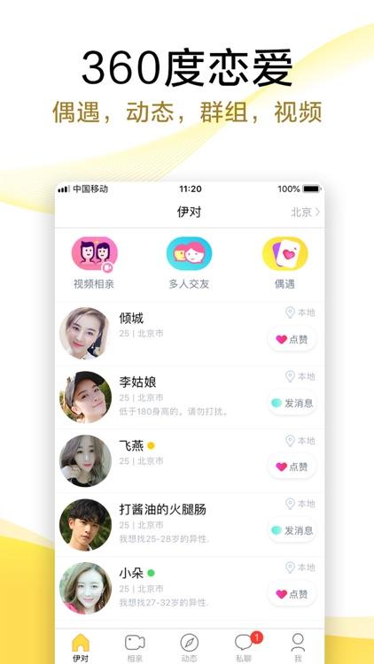伊对-视频相亲交友 screenshot-3