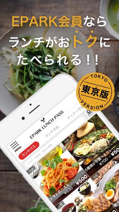 【東京版】EPARKランチパス ランチをお得に!のおすすめ画像1