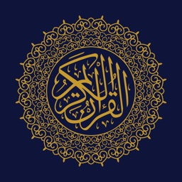 Al Quran Pro القرآن الكريم