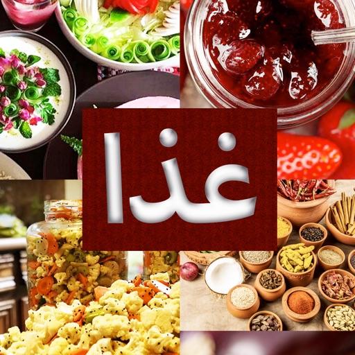 Ghaza غذا