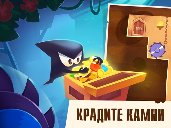 Король Воров - King of Thieves на iPad