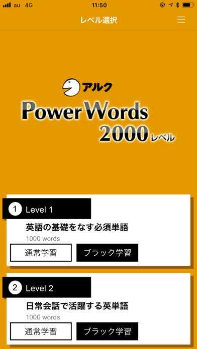 アルク PowerWords 2000レベル ScreenShot0