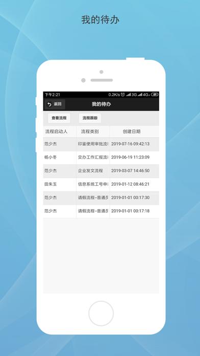 家乐园管理平台 screenshot three