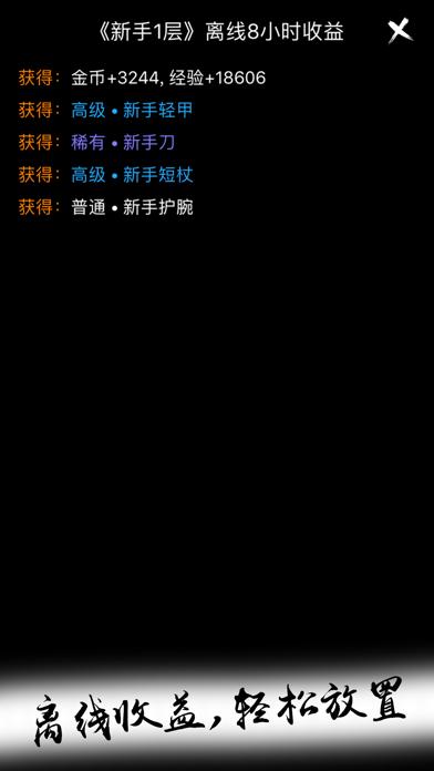 无限进化-无限流文字挂机放置游戏 screenshot 2