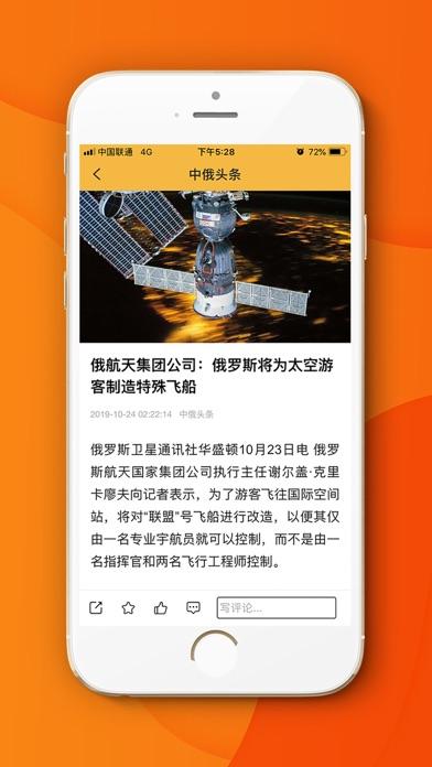 中俄头条 screenshot three