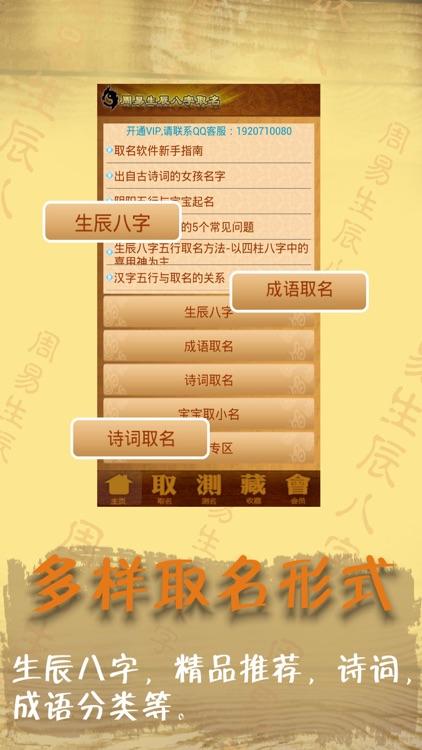 周易生辰八字取名起名-宝宝取名必用起名软件 screenshot-4