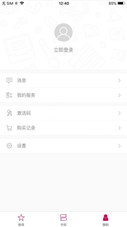 刘慈欣少年科幻系列有声小说 screenshot-5