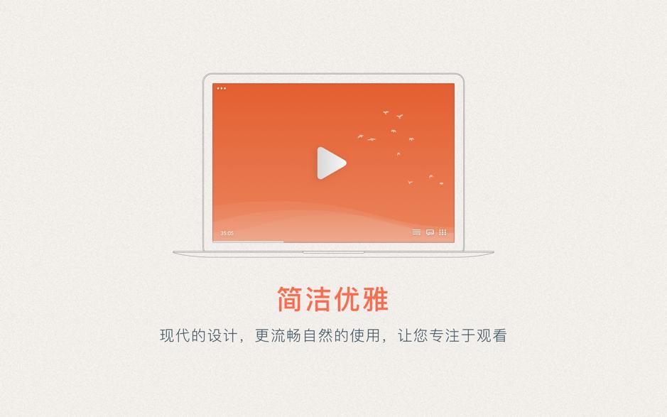 射手影音 SPlayer 4.1.8 Mac 破解版 优秀的视频播放器-麦氪派