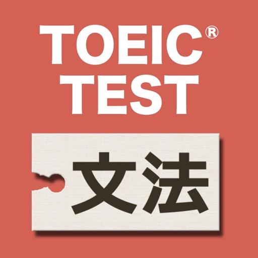 【新】文法・語彙対策840問 for TOEIC®テスト
