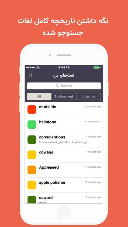 Persian Dictionary - Leitnary screenshot-4
