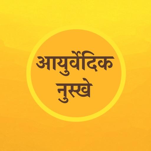 Ayurvedic Gharelu Nuskhe Hindi