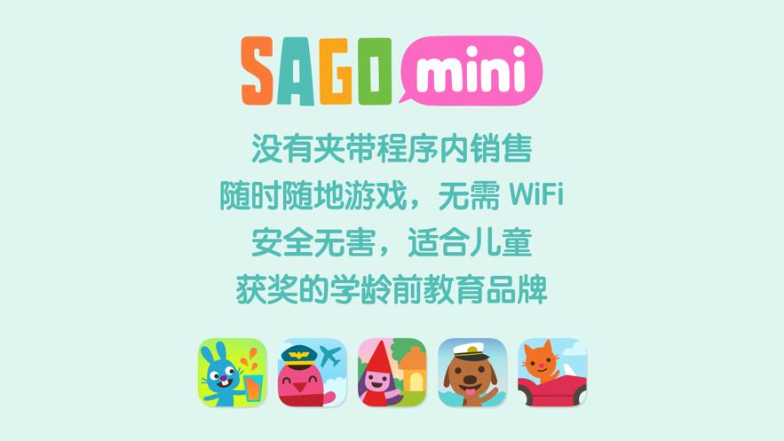 Sago Mini 飞机场-7