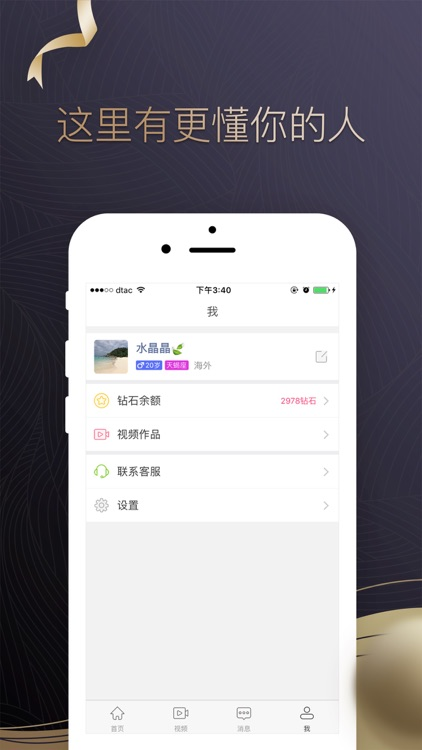 轻奢-同城交友约会软件 screenshot-3