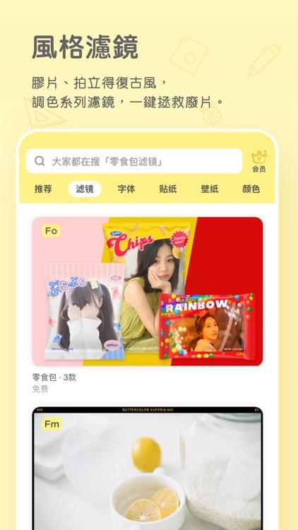 黃油相機 - Plog記錄日常 screenshot-6