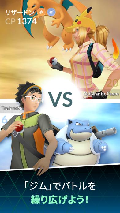 Pokémon GO ScreenShot2
