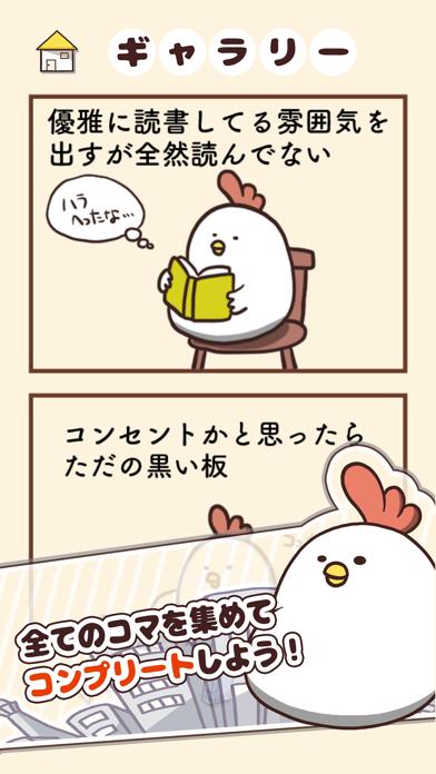 でぶどりが行く!!のおすすめ画像4